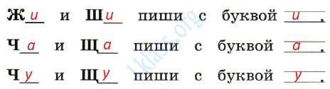 Русский язык 1 класс рабочая тетрадь Канакина страница 56 - упражнение 1