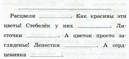 Русский язык 2 класс рабочая тетрадь Канакина 2 часть страница 56