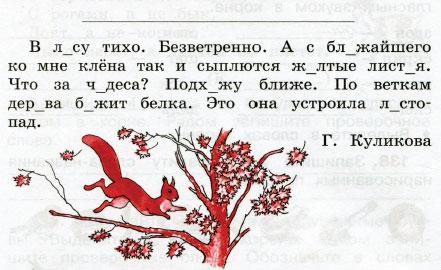 Русский язык 3 класс рабочая тетрадь Канакина 1 часть страница 56