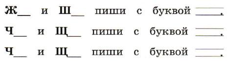 Русский язык 1 класс рабочая тетрадь Канакина страница 56