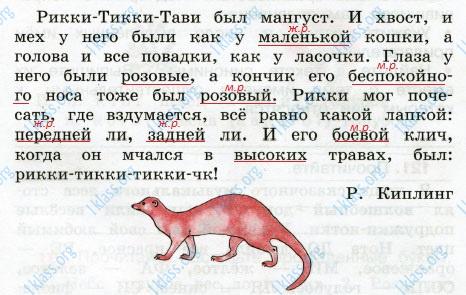 Русский язык 3 класс рабочая тетрадь Канакина 2 часть страница 56 - упражнение 123