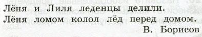 Русский язык 2 класс рабочая тетрадь Канакина 1 часть страница 56 упражнение 122
