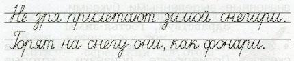 Русский язык 2 класс рабочая тетрадь Канакина 1 часть страница 57