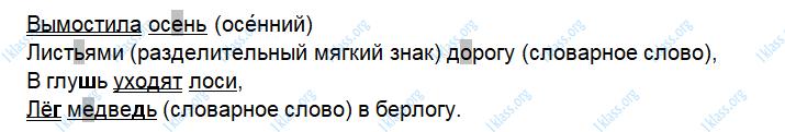 Русский язык 3 класс рабочая тетрадь Канакина 1 часть страница 57 - упражнение 142