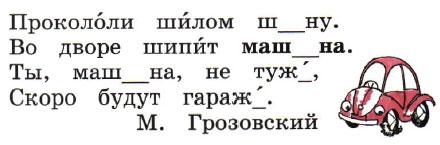 Русский язык 1 класс рабочая тетрадь Канакина страница 57
