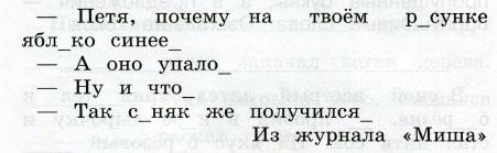 Русский язык 2 класс рабочая тетрадь Канакина 2 часть страница 57