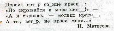 Русский язык 3 класс рабочая тетрадь Канакина 2 часть страница 57