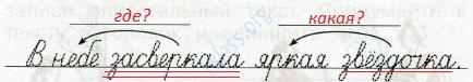Русский язык 2 класс рабочая тетрадь Канакина 2 часть страница 58 - упражнение 124