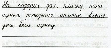 Русский язык 2 класс рабочая тетрадь Канакина 2 часть страница 58