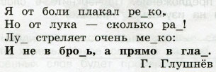 Русский язык 3 класс рабочая тетрадь Канакина 1 часть страница 58