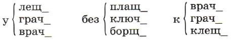 Русский язык 1 класс рабочая тетрадь Канакина страница 59