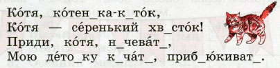 Русский язык 2 класс рабочая тетрадь Канакина 1 часть страница 59