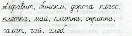 Русский язык 2 класс рабочая тетрадь Канакина 2 часть страница 59