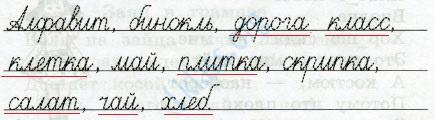 Русский язык 2 класс рабочая тетрадь Канакина 2 часть страница 59 - упражнение 127
