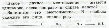 Русский язык 3 класс рабочая тетрадь Канакина 2 часть страница 59