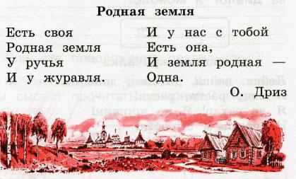 Русский язык 2 класс рабочая тетрадь Канакина 1 часть страница 6 упражнение 8