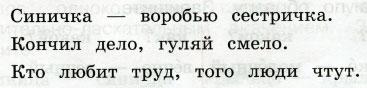 Русский язык 2 класс рабочая тетрадь Канакина 2 часть страница 6