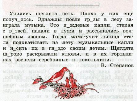 Русский язык 3 класс рабочая тетрадь Канакина 1 часть страница 6