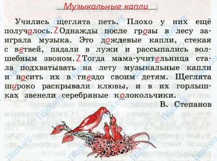 Русский язык 3 класс рабочая тетрадь Канакина 1 часть страница 6 - упражнение 9