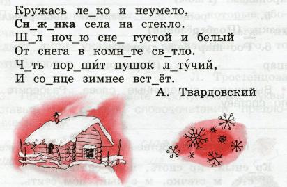 Русский язык 3 класс рабочая тетрадь Канакина 2 часть страница 6