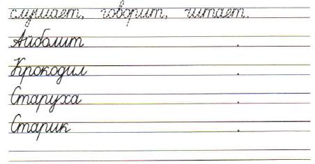 Русский язык 1 класс рабочая тетрадь Канакина страница 6