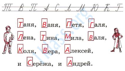 Русский язык 1 класс рабочая тетрадь Канакина страница 60 - упражнение 1