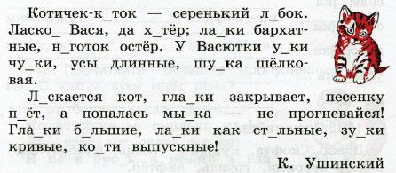 Русский язык 3 класс рабочая тетрадь Канакина 1 часть страница 60