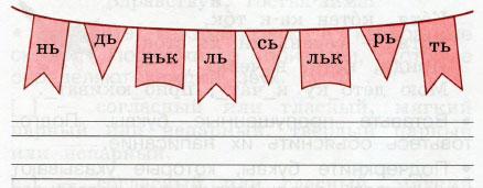 Русский язык 2 класс рабочая тетрадь Канакина 1 часть страница 60 упражнение 131