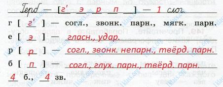 Русский язык 3 класс рабочая тетрадь Канакина 1 часть страница 60 - упражнение 152