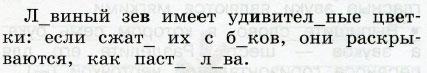 Русский язык 2 класс рабочая тетрадь Канакина 1 часть страница 60 упражнение 133