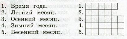 Русский язык 2 класс рабочая тетрадь Канакина 1 часть страница 61 упражнение 134