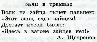 Русский язык 2 класс рабочая тетрадь Канакина 2 часть страница 61