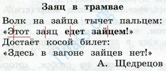 Русский язык 2 класс рабочая тетрадь Канакина 2 часть страница 61 - упражнение 132