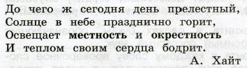 Русский язык 3 класс рабочая тетрадь Канакина 1 часть страница 61