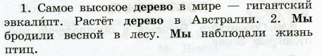 Русский язык 3 класс рабочая тетрадь Канакина 2 часть страница 61