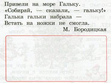 Русский язык 2 класс рабочая тетрадь Канакина 1 часть страница 61 упражнение 135