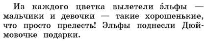 Русский язык 1 класс учебник Канакина страница 61