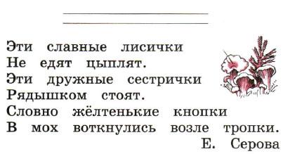 Русский язык 1 класс рабочая тетрадь Канакина страница 62