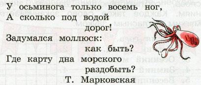Русский язык 2 класс рабочая тетрадь Канакина 1 часть страница 62 упражнение 136