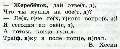 Русский язык 2 класс рабочая тетрадь Канакина 2 часть страница 62