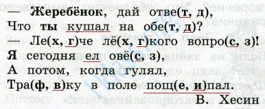 Русский язык 2 класс рабочая тетрадь Канакина 2 часть страница 62 - упражнение 134