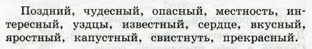 Русский язык 3 класс рабочая тетрадь Канакина 1 часть страница 62