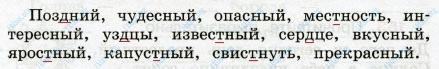 Русский язык 3 класс рабочая тетрадь Канакина 1 часть страница 62 - упражнение 155