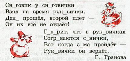 Русский язык 2 класс рабочая тетрадь Канакина 1 часть страница 62 упражнение 137