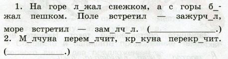 Русский язык 3 класс рабочая тетрадь Канакина 2 часть страница 62