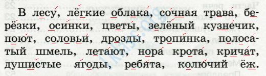 Русский язык 2 класс рабочая тетрадь Канакина 2 часть страница 63 - упражнение 137