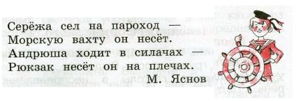 Русский язык 3 класс рабочая тетрадь Канакина 2 часть страница 63