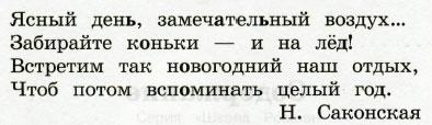 Русский язык 2 класс рабочая тетрадь Канакина 1 часть страница 63 упражнение 138