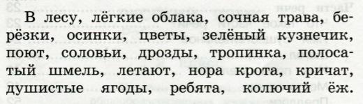 Русский язык 2 класс рабочая тетрадь Канакина 2 часть страница 63