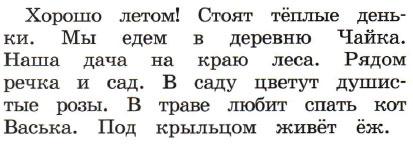 Русский язык 1 класс рабочая тетрадь Канакина страница 63